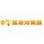 logo_jpg 関西猛暑展.jpg