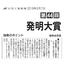 発明功労賞 新聞掲載