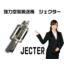 使用感-ジェクター.png