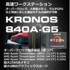 KRONOS 840A-G5 製品仕様
