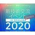 ケイエフ Web展示会 出展 新技術交流イベント in Shizuoka2020