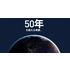 50年を超える宇宙開発への実績