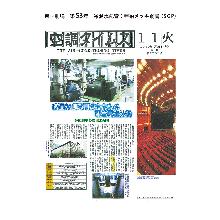 東京都千代田区丸の内の「帝劇ビル」(2020年現在築54年)