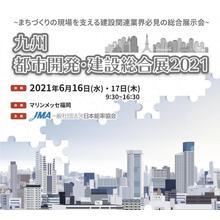九州都市開発建設総合展2021