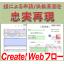 紙の書類を電子でワークフロー Create!Webフロー