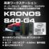 KRONOS 840-G4 製品仕様