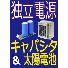 【キャパシタ&太陽電池】