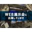 eyecatch_web-exhibition.jpg