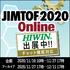 『JIMTOF2020 Online』HIWIN出展中