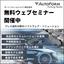 AF_Webinar_製品ページ画像.png