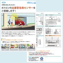 センサーが車を検知すると、回転灯の光で車の出庫を歩行者にお知らせ!