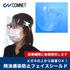 医療従事者を感染から守る!飛沫感染防止フェイスシールドを医療機関に無償提供