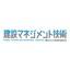 建設マネジメン技術_202001 (2).jpg