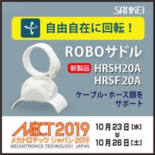 メカトロテックジャパン2019出展情報