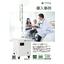 導入事例集|【停電・BCP・防災対策】非常用モバイル蓄電システム PEシリーズ