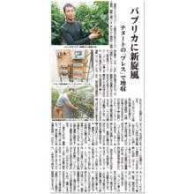 農村ニュース掲載記事