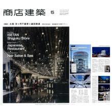 商店建築2013年5月号(4月27日発売)表紙