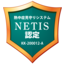 NETISマーク1green.png