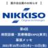 病院設備・医療機器EXPO[東京]-幕張メッセ-10月13日(水)~15日(金)