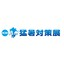 logo_jpg 九州猛暑展.jpg