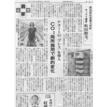 農経しんぽう掲載記事