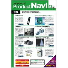 ProductNavi デジタル版 12月号