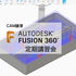 Fusion 360定期講習会