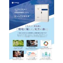 中型産業用蓄電システム(蓄電池)『BleuPOWER(TM)』ご紹介資料