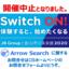 ArrowSearchIT未来展出展用550×550.png