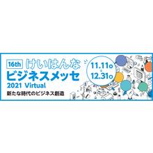 ビジネス展示会「けいはんなビジネスメッセ2021 Virtual」出展のお知らせ
