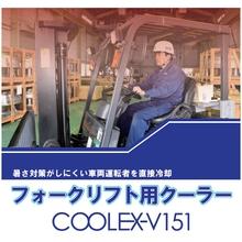COOLEX-V151