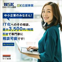 3500円 謝金補助制度
