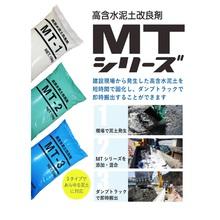 MTシリーズ紹介