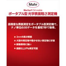 注目製品:モバイル型非接触式 粗さ・輪郭形状測定機『MarSurf CM mobile』