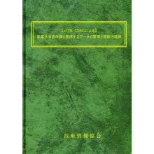 「【eCTD、CDISCによる】医薬品承認申請と使用するデータの管理と信頼性確保」書籍写真