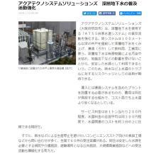 SankeiBiz「深層地下水の普及活動強化」