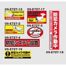 日本防犯システム オリジナル防犯ステッカー『OS-E727』