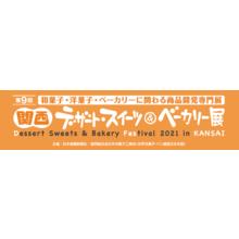和洋菓子・洋菓子・ベーカリーに関わる商品開発専門展