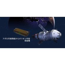 アポロ計画から連綿と続く宇宙開発への貢献