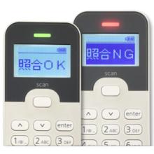 照合OK/NG 画面イメージ