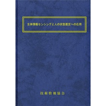 「生体情報センシングと人の状態推定への応用」書籍写真