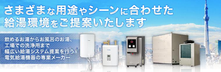 器 電気 温水 日本 イトミック