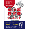 sasshi_small_kakuhanki.jpg