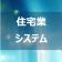 jyutaku_title.png