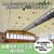 新耐震システム天井