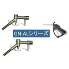 手動ガンノズル GN-AL シリーズ 片手で移送や小分けが可能! 製品画像
