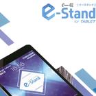 建設現場の労働環境改善・働き方改革を推進!『e-Stand』 製品画像