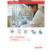 遺伝子検査関連汎用機器ソリューション 製品画像