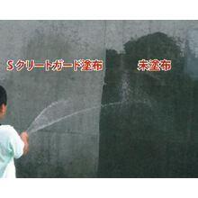撥水剤『Sクリ―トガード』撥水+防水層でコンクリートを強力保護! 製品画像