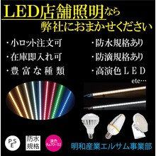 【総合カタログ】照明器具(LED、テープライト、防水仕様など) 製品画像
